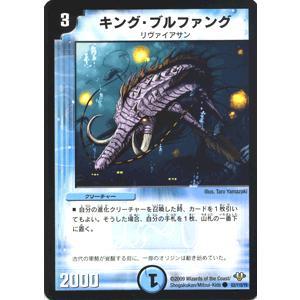 デュエルマスターズ キング・ブルファング/DM32/エボリューション・サーガ/デュエマ|card-museum