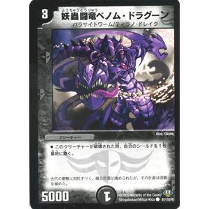 デュエルマスターズ 妖蟲闘竜ベノム・ドラグーン/DM32/エボリューション・サーガ/デュエマ|card-museum