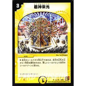 デュエルマスターズ 盾神来光/DM36/サイキック・ショック/デュエマ|card-museum