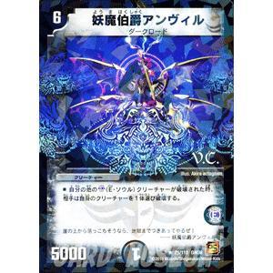 デュエルマスターズ 妖魔伯爵アンヴィル(ヴィジュアルカード)/DM36/サイキック・ショック/デュエマ|card-museum