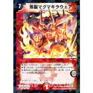 デュエルマスターズ 爆裂マグマキラウェア(ヴィジュアルカード)/DM36/サイキック・ショック/デュエマ|card-museum
