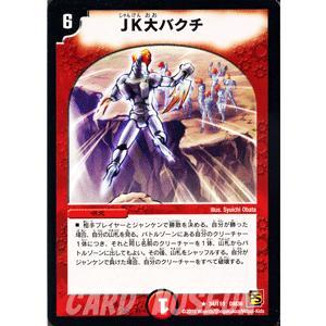 デュエルマスターズ JK大バクチ/DM36/サイキック・ショック/デュエマ|card-museum