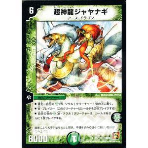 デュエルマスターズ 超神龍ジャヤナギ/DM36/サイキック・ショック/デュエマ card-museum