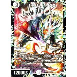 デュエルマスターズ オヴ・シディアDG(スーパーレア) 超メガ盛りプレミアム7デッキ キラめけ!! DG超動(DMBD04) card-museum