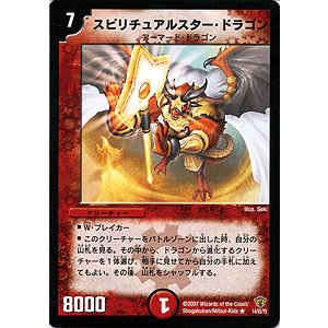 デュエルマスターズ スピリチュアルスター・ドラゴン/DMC34/ドリーム・パック2/デュエマ