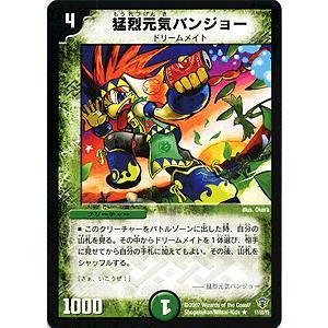 デュエルマスターズ 猛烈元気バンジョー/DMC34/ドリーム・パック2/デュエマ|card-museum