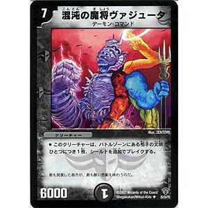 デュエルマスターズ 混沌の魔将ヴァジュータ/DMC34/ドリーム・パック2/デュエマ|card-museum