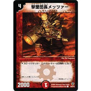 デュエルマスターズ 撃墜団長メッツァー/DMC34/ドリーム・パック2/デュエマ|card-museum