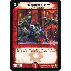 デュエルマスターズ 双神兵カミカゼ/DMC42/ドリーム・パック3/デュエマ