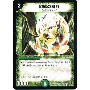 デュエルマスターズ 幻緑の双月/DMC42/ドリーム・パック3/デュエマ