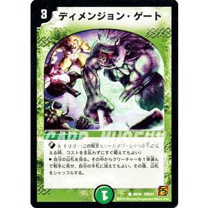 デュエルマスターズ ディメンジョン・ゲート/DMC61/ドリーム・パック4/デュエマ