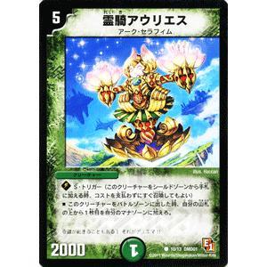 デュエルマスターズ 霊騎アウリエス/DMD01/スタートダッシュデッキ/火&自然/デュエマ|card-museum