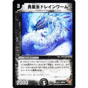 デュエルマスターズ 貴星虫ドレインワーム/DMD02/スタートダッシュデッキ/水&闇/デュエマ|card-museum