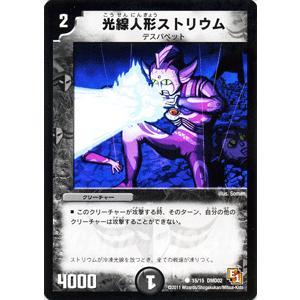 デュエルマスターズ 光線人形ストリウム/DMD02/スタートダッシュデッキ/水&闇/デュエマ|card-museum