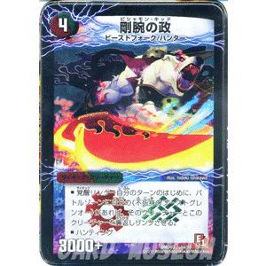 デュエルマスターズ 剛腕の政(デッキ限定)/DMD03/爆裂ダッシュ/デュエマ|card-museum
