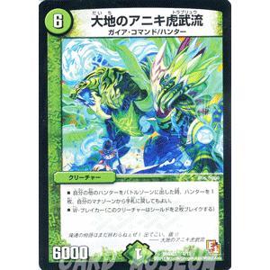 デュエルマスターズ 大地のアニキ虎武流(デッキ限定)/DMD03/爆裂ダッシュ/デュエマ|card-museum