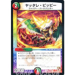 デュエルマスターズ ヤッタレ・ピッピー(デッキ限定)/DMD03/爆裂ダッシュ/デュエマ|card-museum