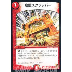 デュエルマスターズ 地獄スクラッパー/DMD03/爆裂ダッシュ/デュエマ|card-museum