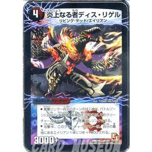デュエルマスターズ 炎上なる者ディス・リゲル(デッキ限定)/DMD04/最強国技/デュエマ|card-museum