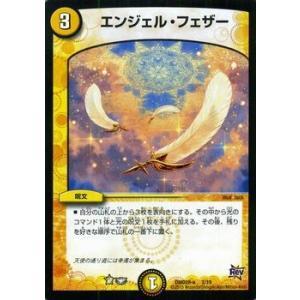 デュエルマスターズ エンジェル・フェザー(プロモーションカード)/カスタム変形デッキ「龍極の光文明」 (DMD28)/ デュエマ|card-museum