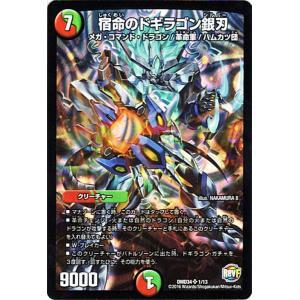 デュエルマスターズ / 宿命のドギラゴン銀刃(スーパーレア) / DXデュエガチャデッキ 銀刃の勇者 ドギラゴン(DMD34) / デュエマ|card-museum