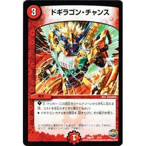 デュエルマスターズ / ドギラゴン・チャンス / DXデュエガチャデッキ 銀刃の勇者 ドギラゴン(DMD34) / デュエマ|card-museum