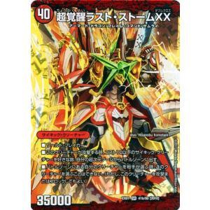 デュエルマスターズ 超時空ストーム G・XX/超覚醒ラスト・ストームXX(スーパーレア) ゴールデン・ベスト(DMEX01) card-museum