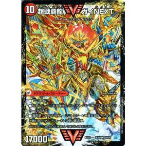 デュエルマスターズ 闘将銀河城 ハートバーン/超戦覇龍 ガイNEXT(Wビクトリー・カード) ゴールデン・ベスト(DMEX01) card-museum