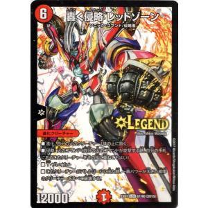 デュエルマスターズ 轟く侵略 レッドゾーン(レジェンドレア) ゴールデン・ベスト(DMEX01) card-museum
