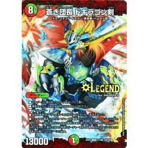 デュエルマスターズ 蒼き団長 ドギラゴン剣(レジェンドレア) ゴールデン・ベスト(DMEX01) card-museum