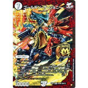 デュエルマスターズ ゴールデン・ザ・ジョニー(マスターレア) ゴールデン・ベスト(DMEX01) card-museum