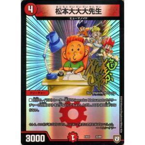 デュエルマスターズ DMEX 松本大大大先生(プロモーション) ペリッ!! スペシャルだらけのミステリーパック(DMEX03) | デュエマ 火文明 クリーチャー|card-museum