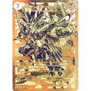 デュエルマスターズ ジョット・ガン・ジョラゴン(マスタードラゴンレア) デュエキングパック(DMEX06)  デュエマ ジョーカーズ クリーチャー|card-museum
