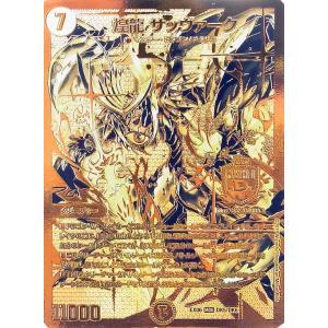 デュエルマスターズ 煌龍 サッヴァーク(マスタードラゴンレア) デュエキングパック(DMEX06)  デュエマ 光文明 クリーチャー キラゼオス|card-museum
