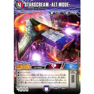 デュエルマスターズ STARSCREAM -ALT MODE-/STARSCREAM -BOT MO...