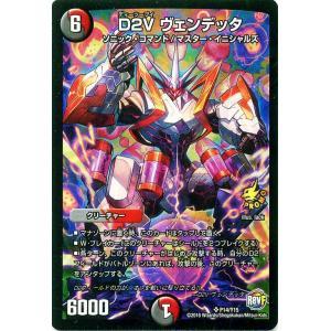 デュエルマスターズ D2V ヴェンデッタ(プロモーション)/ファイナろうぜ!!革命パック/ デュエマ P14/Y15|card-museum