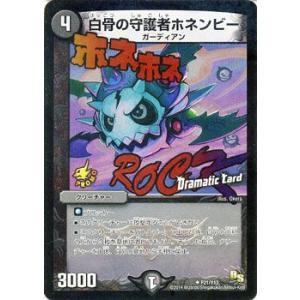 デュエルマスターズ 白骨の守護者ホネンビー(プロモーション)/デュエマ|card-museum