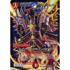 デュエルマスターズ 弐超拳銃 ドラゴ・リボルバー(プロモーションカード)/デュエマ card-museum