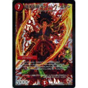 デュエルマスターズ 弐天炎明 ガンリュウ・ムサシ/デュエマ|card-museum