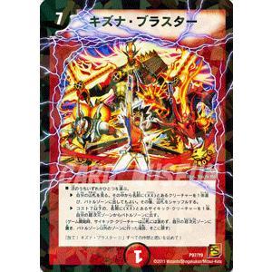 デュエルマスターズ キズナ・ブラスター(プロモーションカード)/デュエマ card-museum