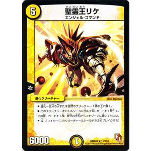 デュエルマスターズ 聖霊王リケ/DMR01/ファースト・コンタクト/デュエマ card-museum