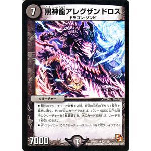 デュエルマスターズ 黒神龍アレグザンドロス/DMR01/ファースト・コンタクト/デュエマ card-museum