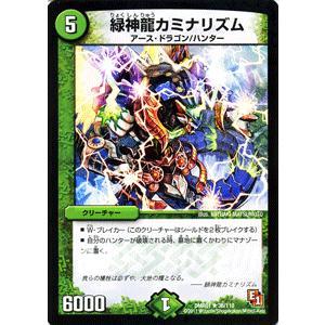 デュエルマスターズ 緑神龍カミナリズム/DMR01/ファースト・コンタクト/デュエマ card-museum