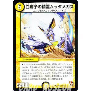 デュエルマスターズ 白獅子の聖霊ムッタメガス/DMR05/ゴールデン・エイジ/デュエマ|card-museum