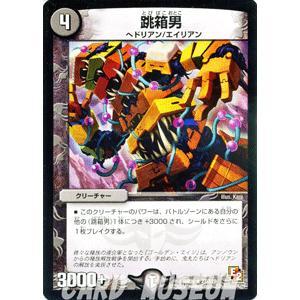 デュエルマスターズ 跳箱男/DMR05/ゴールデン・エイジ/デュエマ|card-museum