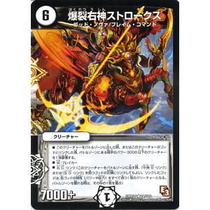 デュエルマスターズ 爆裂右神ストロークス/DMR09/レイジVSゴッド/デュエマ card-museum