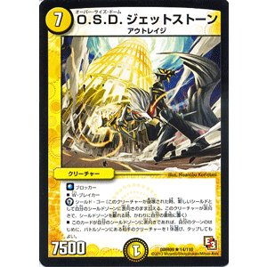 デュエルマスターズ O.S.D. ジェットストーン/DMR09/レイジVSゴッド/デュエマ|card-museum