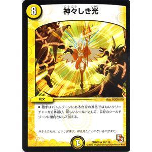 デュエルマスターズ 神々しき光/DMR09/レイジVSゴッド/デュエマ card-museum