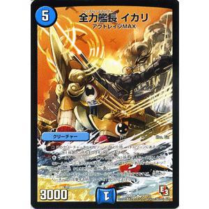 デュエルマスターズ 全力艦長 イカリ/DMR09/レイジVSゴッド/デュエマ card-museum