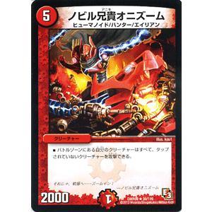 デュエルマスターズ ノビル兄貴オニズーム/DMR09/レイジVSゴッド/デュエマ|card-museum